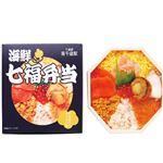 【予約】【3/28(日)配送】海鮮七福弁当