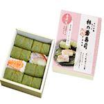 【予約】【3/28(日)配送】【20時までの配送限定】春限定 柿の葉寿司