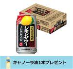 【景品付】【ケース販売】サントリー のんある晩酌レモンサワー 350ml×6×4