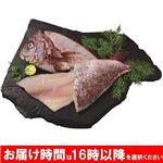 【10/15(木)~10/18(日)の配送】 和歌山県産 活メ真鯛(養殖)3枚卸片身(2枚入)あらセット 1尾分 ※16時以降の配送になります