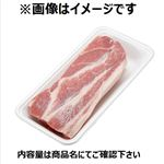 アメリカ産 豚肉かたロースかたまり 400g(100gあたり(本体)128円)1パック