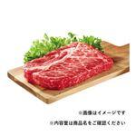オーストラリア産 牛肉かたロースステーキ用 300g(100gあたり(本体)228円)1パック