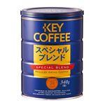 キーコーヒー スペシャルブレンド缶 340g