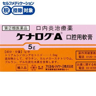 口腔 軟膏 用 a ケナログ