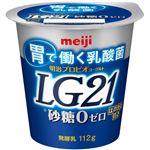 明治プロビオ LG21 砂糖0    112g