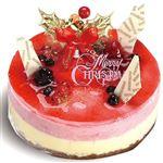 【12/23(水)~12/25(金)配送限定】【A37】いくぼ菓子店  クリスマス木苺ムース  5号