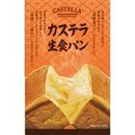 【14時(3便)以降お受け取り限定】カステラ生食パン スライス無し 2斤(高級食パン専用袋付)