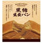 【14時以降お受け取り限定】黒糖生食パン(2斤)