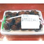 【土・日14時以降】国産鶏チキンボール  1P
