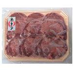 牛庵 牛タンスライス(冷凍)