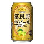 トップバリュ ベストプライス 富良野生ビール  350ml