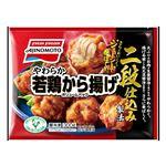 【6/15(火)~6/16(水)配送限定】味の素 やわらか若鶏から揚げ ボリュームパック 300g