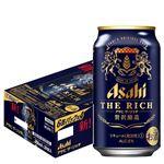 【ケース販売】アサヒビールアサヒ・ザ・リッチ 350ml ×24缶