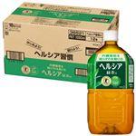 ヘルシア緑茶1.05Lケース 1050mlX12
