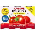 カゴメトマトジュース無塩6缶 190gX6
