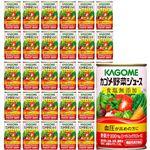 カゴメ野菜ジュース無塩缶  160g×30