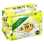 【6缶パック】キリン 本搾りグレープフルーツ 350mlx6