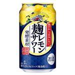 キリン 麹レモンサワー 350ml