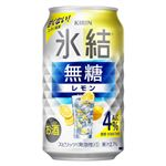 キリン 氷結無糖レモン4% 350ml