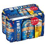 【6缶パック】キリン  一番搾り糖質ゼロ  350ml×6