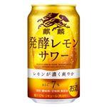 キリン 発酵レモンサワー 350ml