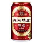 キリンビール  豊潤496  350ml