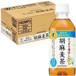 サントリー胡麻麦茶 350mlX24
