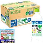 サントリー GREEN DAKARA 600ml×24