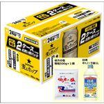 【ケース販売】サッポロ麦とホップ 350ml ×24缶 2ケースセット【塩&油 景品付き】
