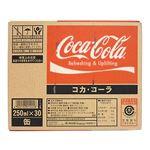 コカコーラ250缶ケース250MLX30