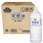 【ケース販売】トップバリュベストプライス 天然水 2L×6