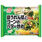 ニチレイ ほうれん草とコーンのバター炒め(冷凍)80g