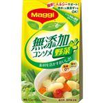 無添加コンソメ野菜 4.5gx8本