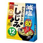 ハナマルキしじみ汁減塩12食 12食