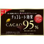 チョコレート効果カカオ95% 60g