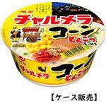 【ケース販売】チャルメラコーン 85gx12