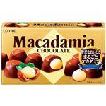 マカダミアチョコレート 9粒入