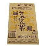 ジーマさんぴん茶 缶340g×24
