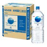 【ケース販売】アルカリイオンの水(箱)2000mlX6