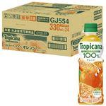 トロピカーナ100%オレンジ 330mlX24