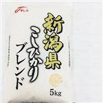 【8/11(火)配送限定】沖縄食糧  新潟県産こしひかりブレンド  5kg   ※お1人さま2点限り