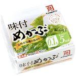【6/15(火)~6/16(水)配送限定】味付けめかぶ(薄味)1パック