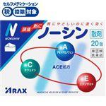 【指定第2類医薬品】アラクス ノーシン散剤 20包
