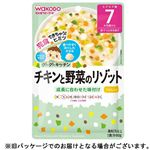 7)チキンと野菜のリゾット 1食
