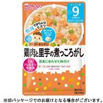 9)鶏肉と里芋の煮っころがし 1食