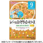 9)レバー入りミートソース 1食