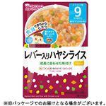 9)レバー入りハヤシライス 1食