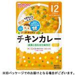 12)チキンカレー 1食