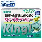 ◆ 【指定第2類医薬品】佐藤製薬 リングルアイビー 18カプセル