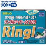 ◆ 【指定第2類医薬品】佐藤製薬 リングルアイビーα200 12カプセル